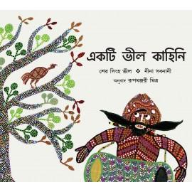 A Bhil Story/Ekti Bhil Kahini (Bengali)