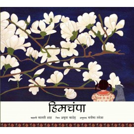 Magnolias/Himchampa (Hindi)