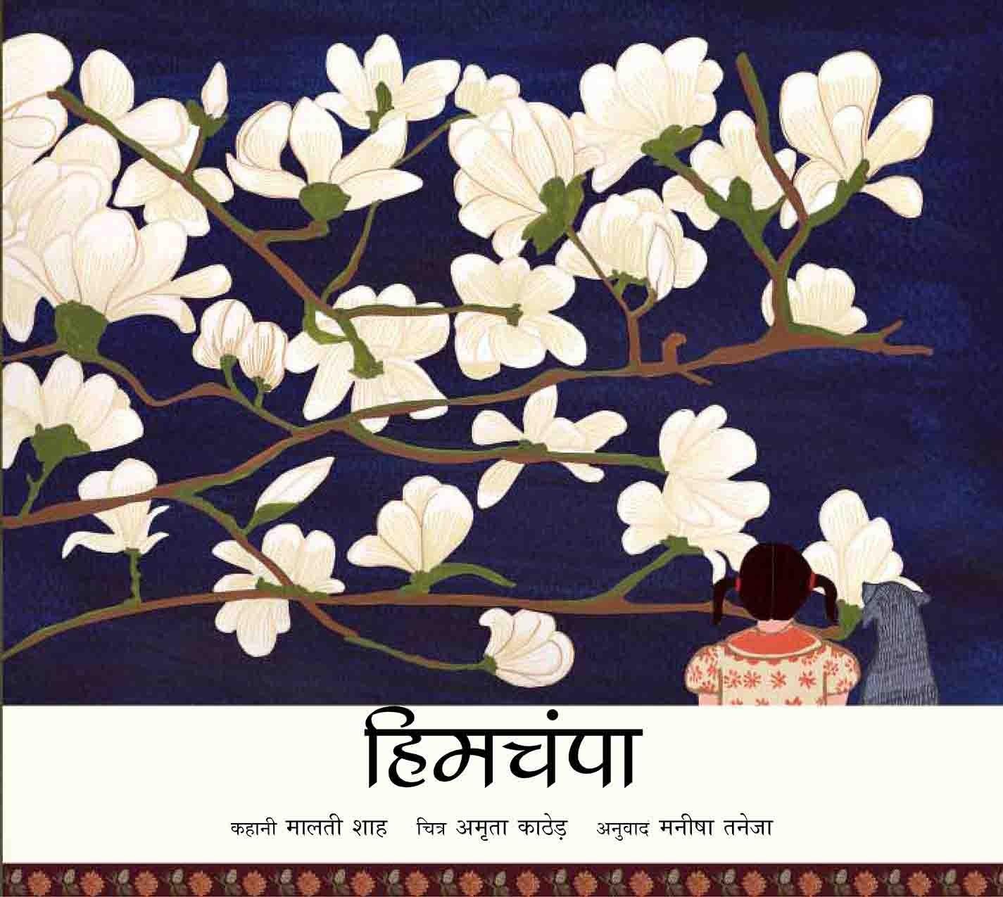 Magnolias/Himchampa (Hindi)