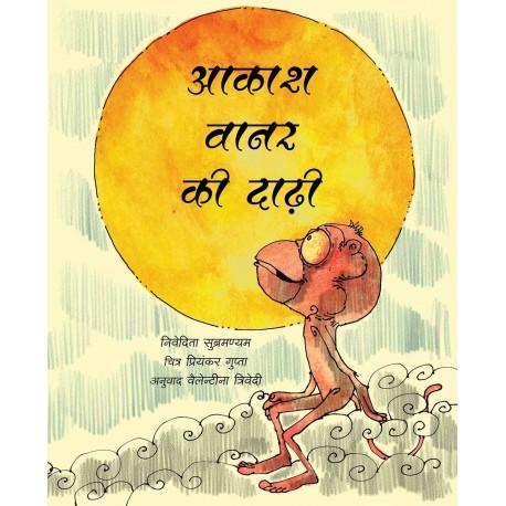 The Sky Monkey's Beard/Aakaash Vaanar Ki Daadhi (Hindi)