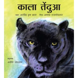 Black Panther/Kala Tendua (Hindi)