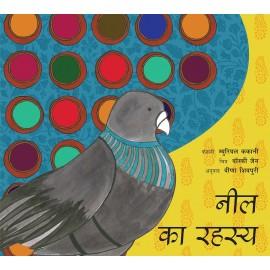 The Mystery Of Blue/Neel Ka Rahasya (Hindi)