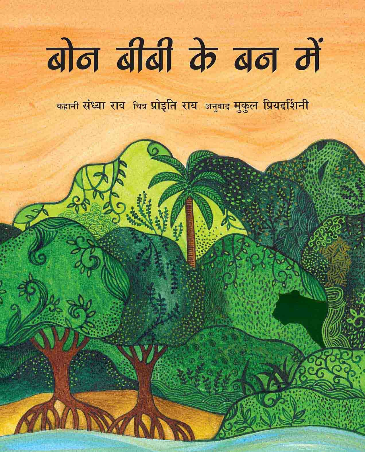 In Bon Bibi's Forest/Bon Bibi Ke Ban Mein (Hindi)