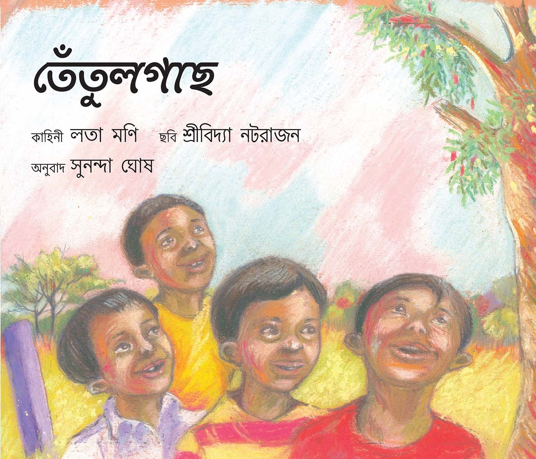 The Tamarind Tree/Tentoolgaacch (Bengali)