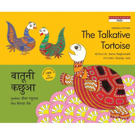 The Talkative Tortoise/Baatuni Kachhua (English-Hindi)