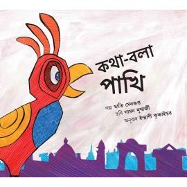 The Talking Bird/Kotha Bola Pakhi (Bengali)