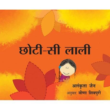 Little Laali/Choti-Si Laali (Hindi)