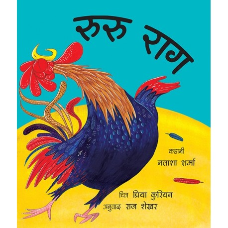 Rooster Raga/Ruru Raag (Hindi)