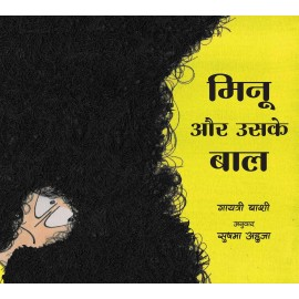 Minu And Her Hair/Minu Aur Uskey Baal (Hindi)