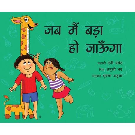 When I Grow Up/Jab Main Bada Ho Jaoonga (Hindi)