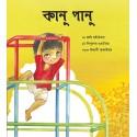 Kanna Panna (Bengali)