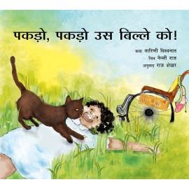 Catch That Cat/Pakdo, Pakdo Uss Bille Ko! (Hindi)