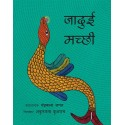 The Magical Fish/Jaaduyi Machchhi (Hindi)