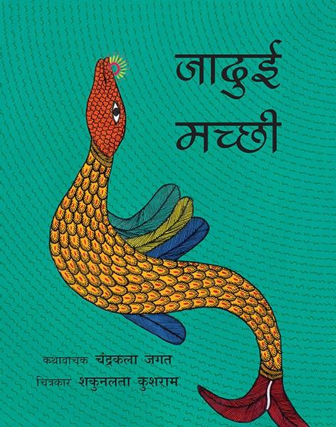 The Magical Fish/Jaaduyi Machchhi (Hindi)