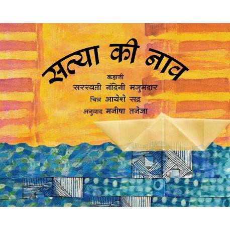 Satya's Boat/Satya Ki Naav (Hindi)