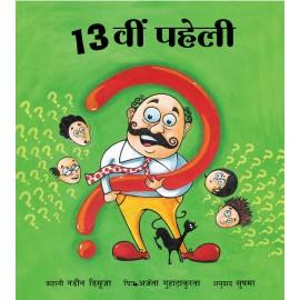 The 13th Riddle/Terahvin Paheli (Hindi)