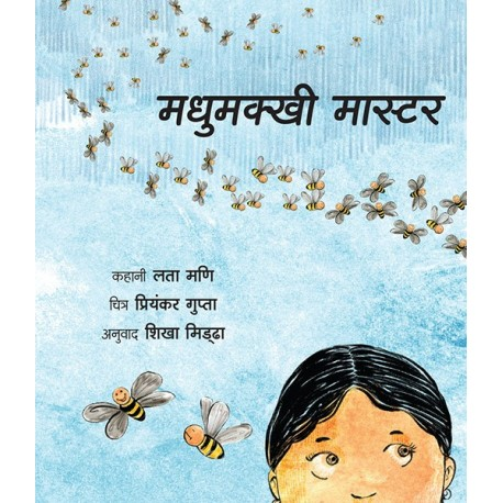 The Bee Master/Madhumakkhi Master (Hindi)