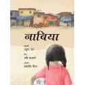 Nabiya (Hindi)