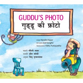 Guddu's Photo/Guddu Ki Photo (English-Hindi)