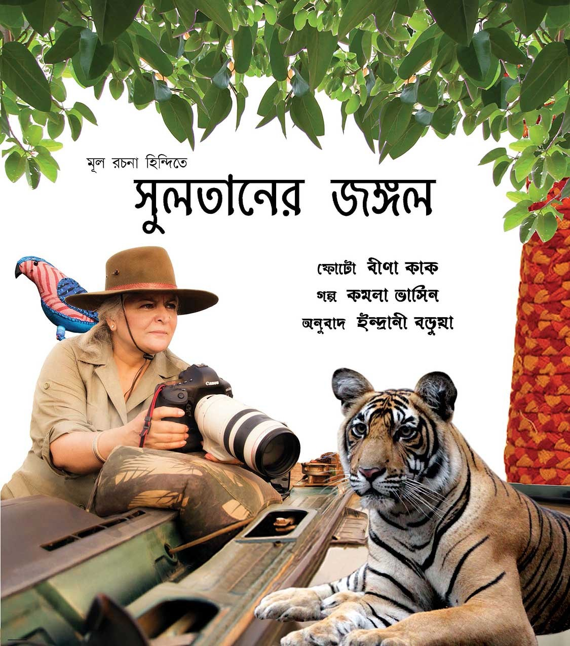 Sultan's Forest/Sultaner Jongoley (Bengali)