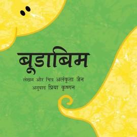 Boodabim (Hindi)