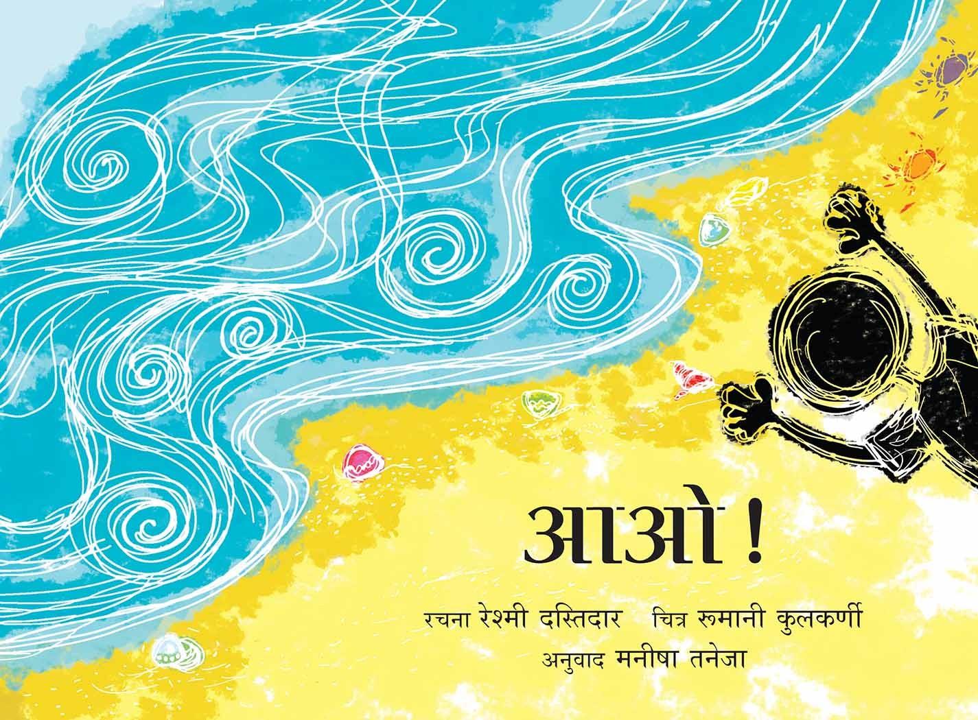 Come!/Aao! (Hindi)