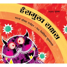 The Pleasant Rakshasa/Hansmukh Raakshas (Hindi)