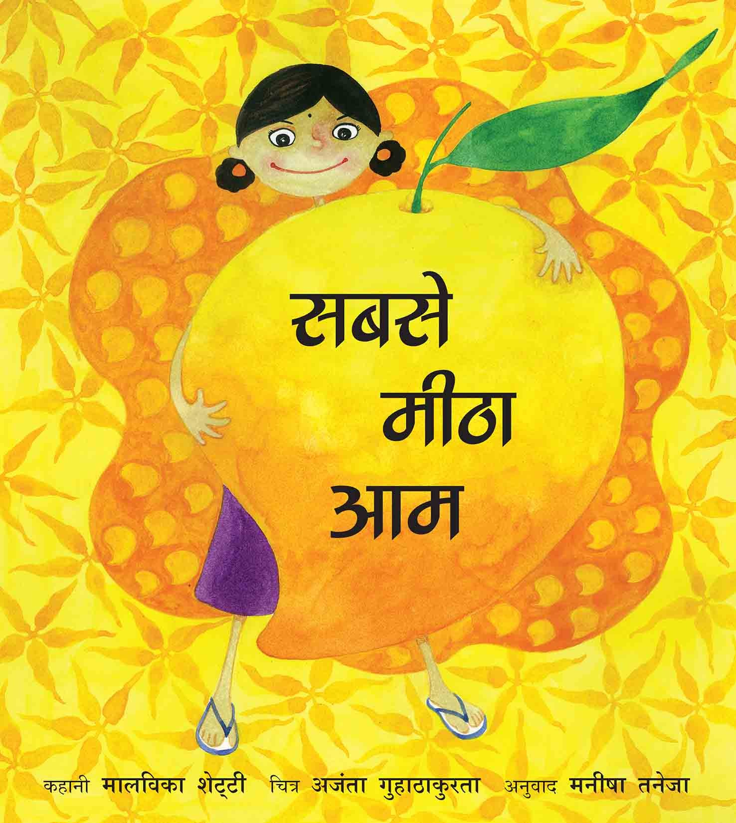 The Sweetest Mango/Sabse Meetha Aam (Hindi)