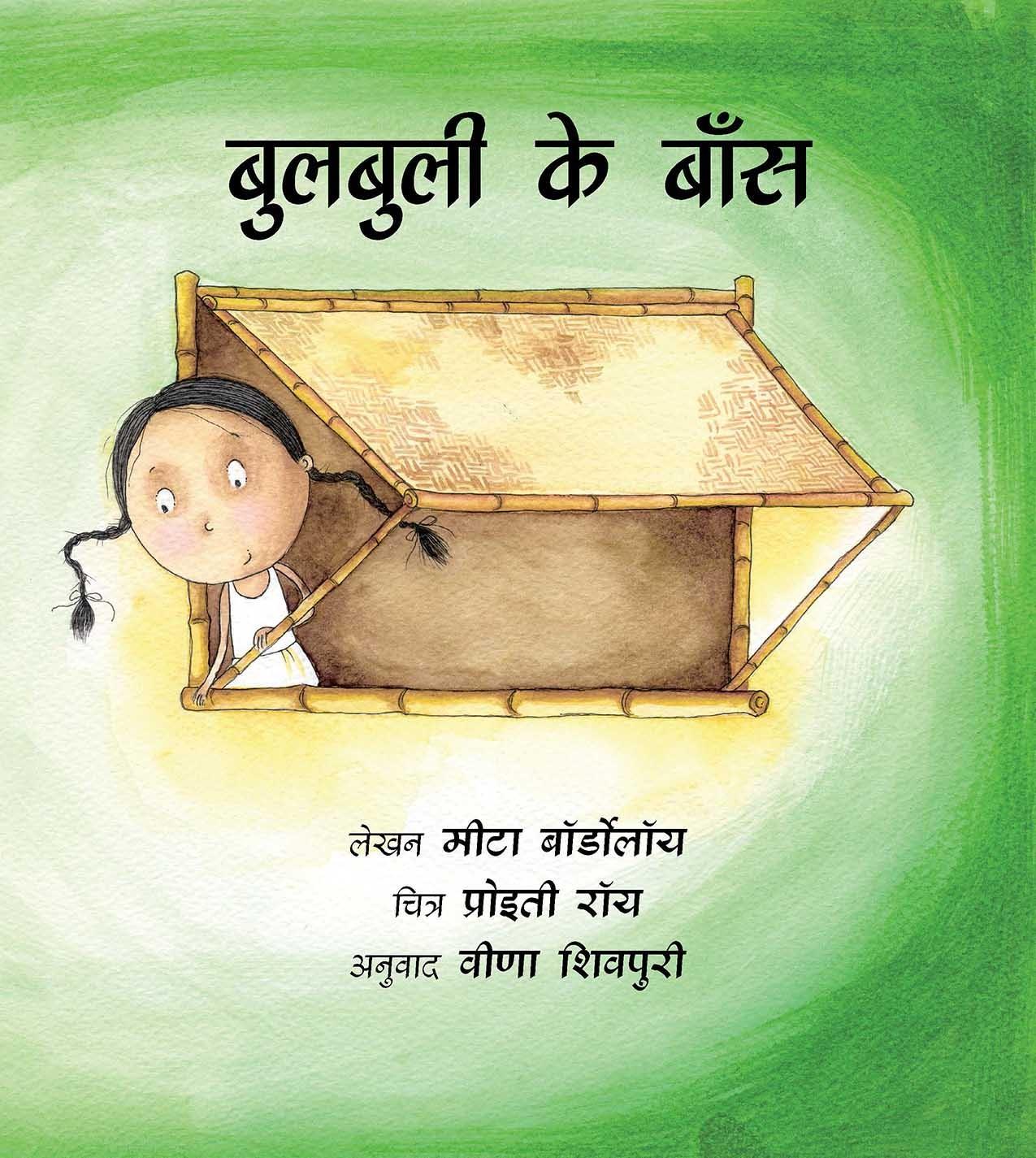 Bulbuli's Bamboo/Bulbuli Ke Baans (Hindi)