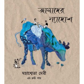 Our Incredible Cow/Aamader Nyadosh (Bengali)