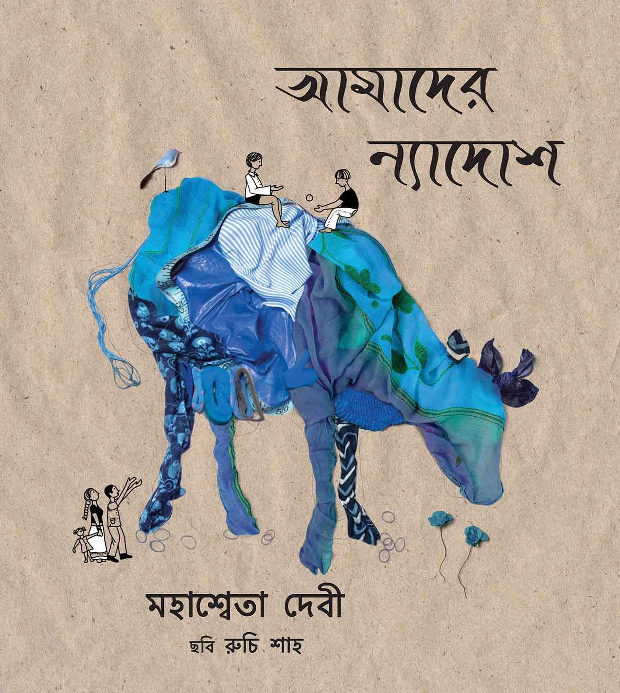 Our Incredible Cow/Aamader Nyadosh (Bengali)