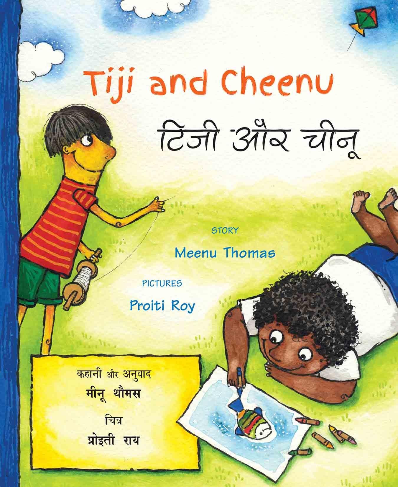 Tiji and Cheenu/Tiji Aur Cheenu (English-Hindi)