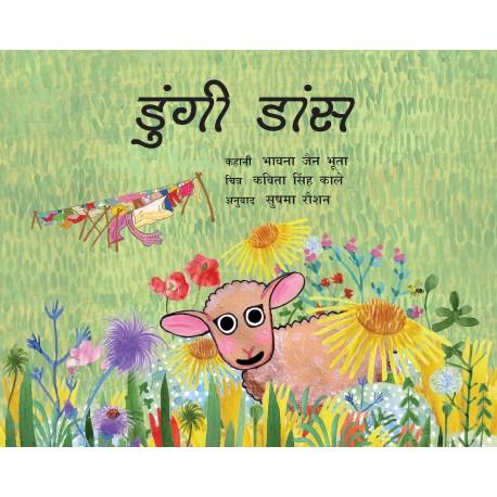 Dungi Dance (Hindi)