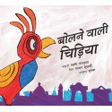 The Talking Bird/Bolne Wali Chidiya (Hindi)