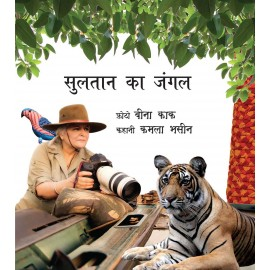 Sultan's Forest/Sultan Ka Jungle (Hindi)