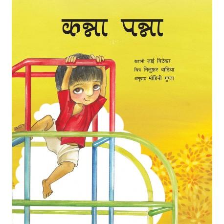 Kanna Panna (Hindi)