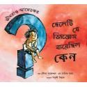 Bhimrao Ambedkar: The Boy Who Asked Why/Bhimrao Ambedkar: Chheleti Je Jigyesh Korechhilo Kyano (Bengali)