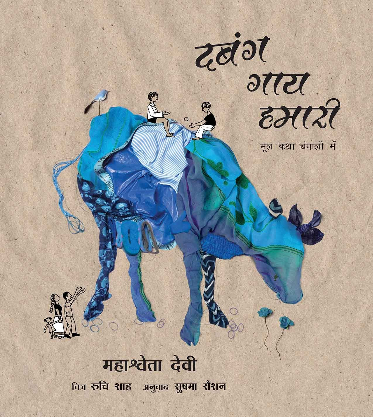 Our Incredible Cow/Dabang Gaay Hamaari (Hindi)