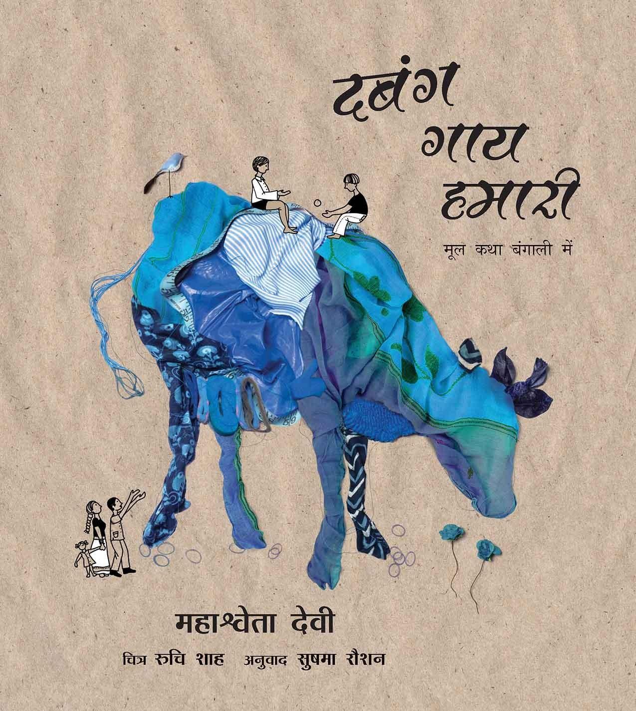 Our Incredible Cow/Dabang Gaay Hamaari (Hindi)