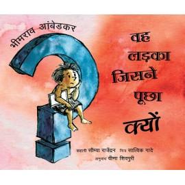 Bhimrao Ambedkar: The Boy Who Asked Why/Bhimrao Ambedkar: Vah Ladka Jisne Poochha Kyon (Hindi)