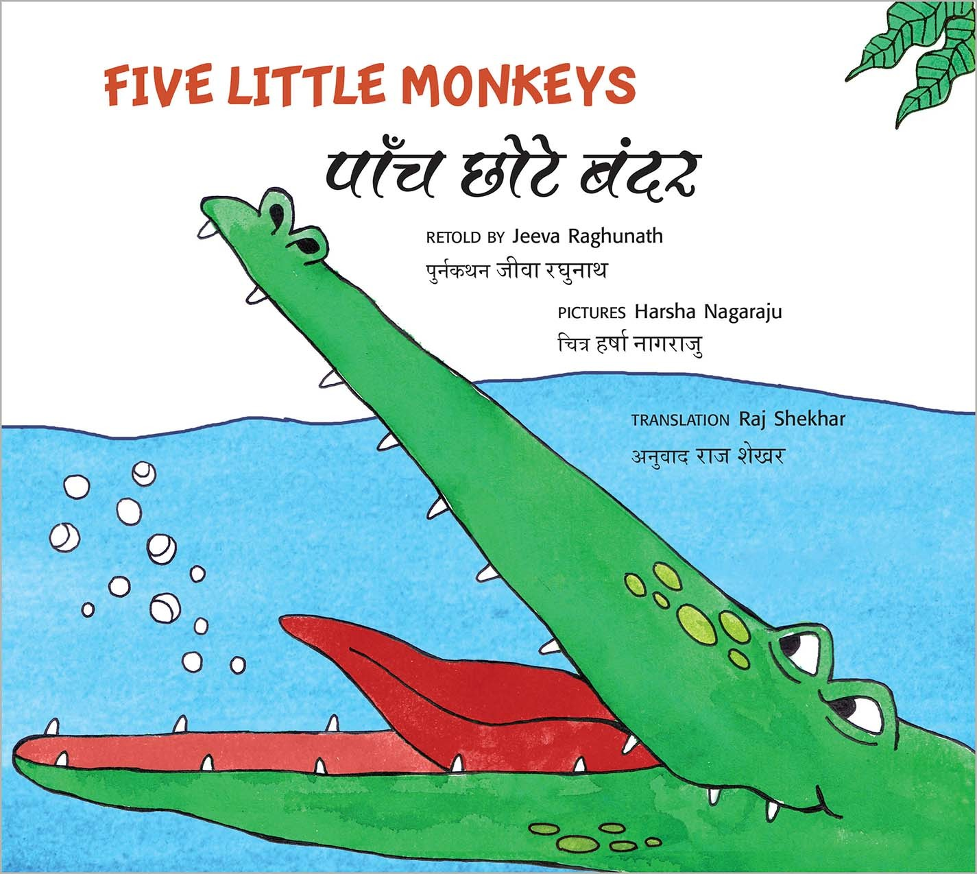 Five Little Monkeys/Paanch Chhote Bandar (English-Hindi)