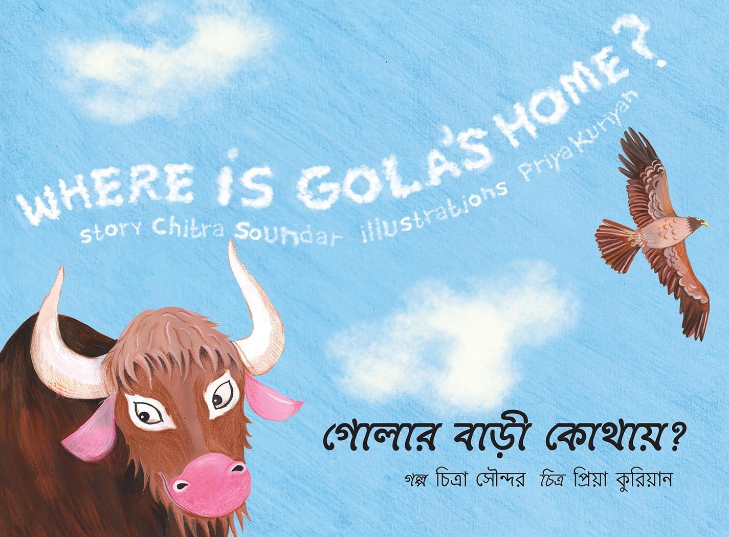 Where Is Gola's Home?/Golaar Baari Kothai? (English-Bengali)