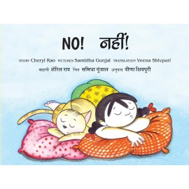 No!/Nahin (English-Hindi)