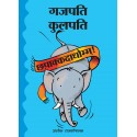 Gajapati Kulapati Kalabalooosh/Gajapati Kulapati Chhapaakkdaadhom! (Hindi)