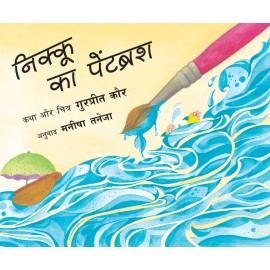 Nikoo's Paintbrush/Nikoo Ka Paintbrush (Hindi)