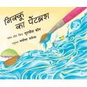 Nikoo's Paintbrush/Nikoo Ka Paintbrush (Hindi)