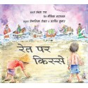 Stories On The Sand/Rait Par Kisse (Hindi)