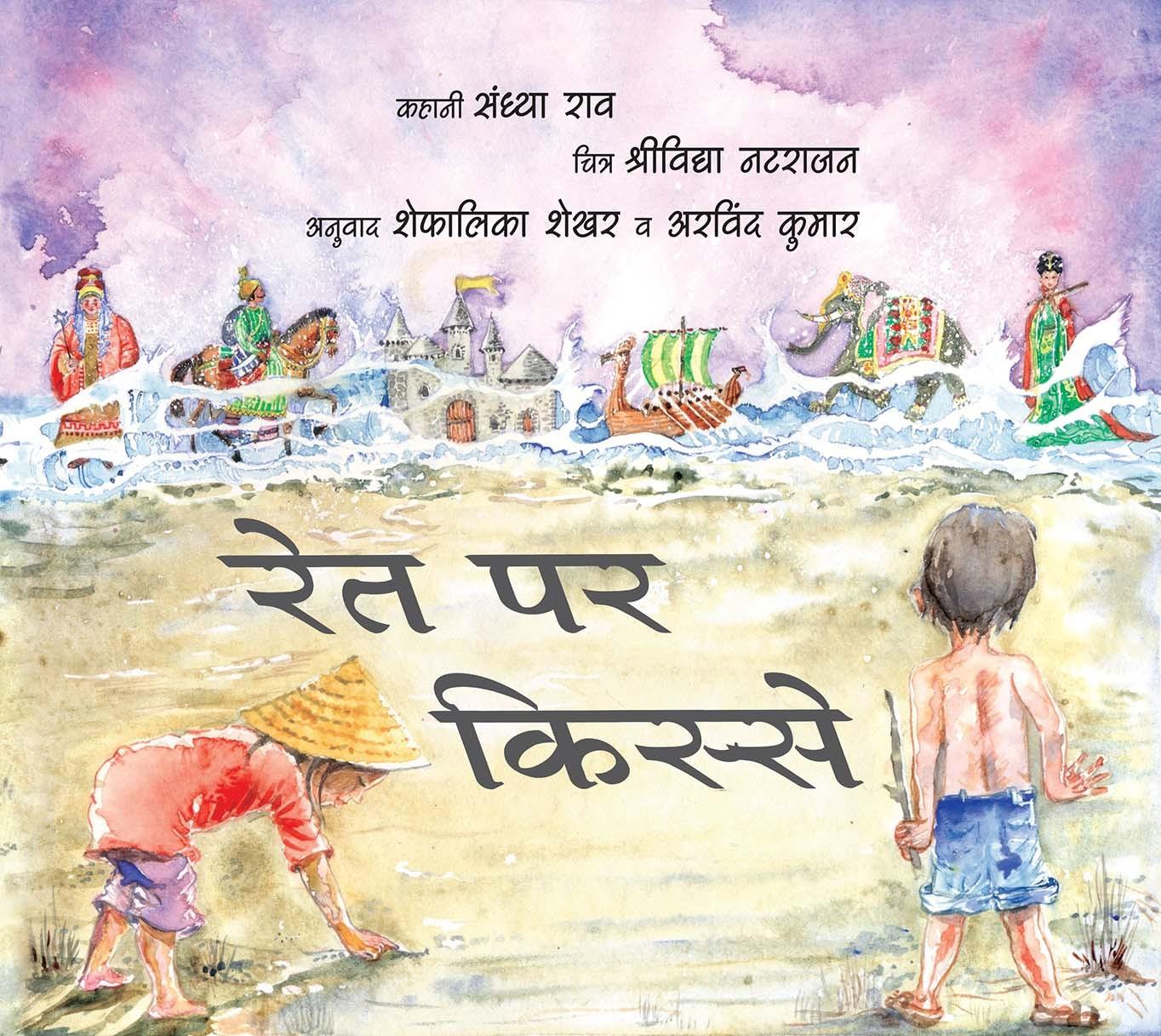 Stories On The Sand/Rait Par Kisse (Hindi)