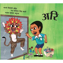 Ari (Hindi)