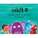Little i/Chhoti E (Hindi)